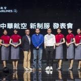 Giới thiệu hãng China Airlines